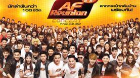 เอเอฟ FC เจอกัน! AF Reunion Concert กิจกรรมหน้างานเพียบ ใครพลาด ชมถ่ายทอดสดได้ที่นี่