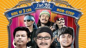 สนุกกับ 50 เพลงโจ๊ะ รับสงกรานต์ กับอัลบั้มรวมเพลงปาร์ตี้ไทยๆ MP3 ราชา 3 ช่า Non Stop