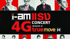 i am แรง 4G concert presented by true move H ปรากฏการณ์ความแรง 17 พฤษภาคมนี้