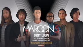 มารูน ไฟฟ์ เตรียมตอกย้ำความฮอต ใน MAROON 5 WORLD TOUR 2015 21 ก.ย. นี้