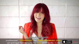 พัดชา เพลง ไม่ชินแต่ชอบ [Official MV]
