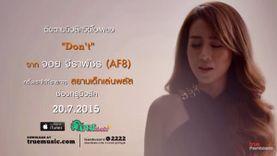 จอย จีราพัชร AF8 เพลง Dont [Teaser]