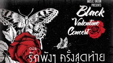 คอนเสิร์ต Black Valentine รักพัง ๆ ครั้งสุดท้าย บำบัดความพัง ด้วยพลังดนตรี