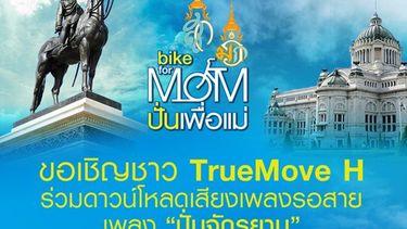 ศิลปิน นักแสดงทั่วฟ้าเมืองไทย ร่วมแสดงในเอ็มวี เพลง ปั่นจักรยาน ประกอบงาน BIKE FOR MOM