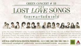 ปฏิทินคอนเสิร์ต GREEN CONCERT # 18 THE LOST LOVE SONGS ร้อยเพลงรัก... ที่หายไป