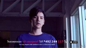 เต๋า เศรษฐพงศ์ - ไม่มีความจำเป็น [Official MV]