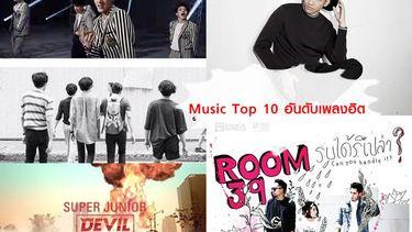 อัพเดท 10 อันดับเพลงฮิต ประจำสัปดาห์นี้ EXO มาแรงอันดับ 1