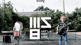 วง WORLD NOT BAD เพลง ยังอยู่ [Official MV from Stay Young Music]