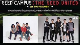 ส่งท้าย Seed Campus 2015 เดือนสิงหาคม แทททูคัลเลอร์ และ Zeal