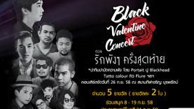 แจก! บัตรคอนเสิร์ต Black Valentine ตอน รักพัง ๆ ครั้งสุดท้าย 5 รางวัล (รางวัลละ 2 ใบ)