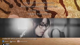 อิมเมจ สุธิตา - จอย ไกอา ถ่ายทอด 2 เพลงเพราะ ประกอบละคร ดอกไม้ลายพาดกลอน