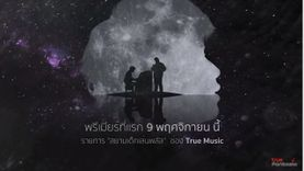 คชา นนทนันท์ - รอฉันอยู่ตรงนั้น [Official Teaser]