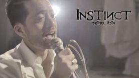 Instinct กลับมาแล้ว! พร้อมส่งเพลงใหม่ในรอบ 3ปี ขอโทษ...หัวใจ