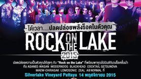 ประกาศผลผู้โชคดี ที่ได้รับบัตรคอนเสิร์ต Rock On The Lake 2015 จำนวน 5 รางวัล!