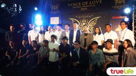 (คลิป) งานแถลงข่าว Voice of Love Music Festival 2015 พร้อมโชว์เพลงเพราะจาก SIN