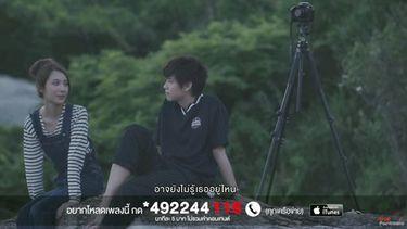 คชา นนทนันท์ Feat. ฟักกลิ้ง ฮีโร่ - รอฉันอยู่ตรงนั้น [Official MV]