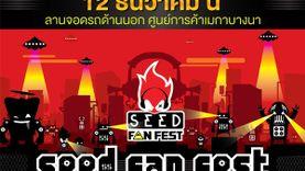ซี้ด 97.5 จัดคอนเสิร์ตใหญ่ส่งท้ายปี Seed Fan Fest เตรียมสนุกกระฉูดทะลุจักรวาล กับศิลปินระดับท็อป 10