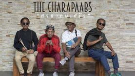 ศาลาคนเศร้า เพลงใหม่จาก The Charapaabs (เดอะ ชราภาพ)