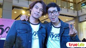 San Q Band แดน วรเวช - เอ๊ะ ละอองฟอง โชว์เพลงเต็มอิ่ม เปิดตัวหนัง คิวชู แล้วพรุ่งนี้เราคงจ