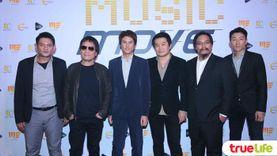 Music Move Entertainment การรีแบรนด์ครั้งใหญ่ของ สหภาพดนตรี แถลงข่าวพร้อมศิลปินคุณภาพยกค่า