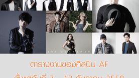 ตารางงานของศิลปิน AF ตั้งแต่วันที่ 7 - 13 ธันวาคม 2558