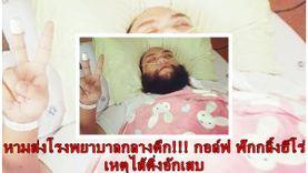 หามส่งโรงพยาบาลกลางดึก!!! กอล์ฟ ฟักกลิ้งฮีโร่ ปวดท้องรุนแรง เหตุไส้ติ่งอักเสบ