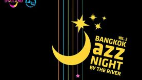 BANGKOK JAZZ NIGHT BY THE RIVER ครั้งที่ 2 ตอน Journey Through The Music