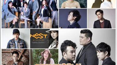 ตารางงานของศิลปิน AF ตั้งแต่วันที่ 11 - 17 มกราคม 2559