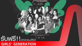 ฟังเพลย์ลิสต์ที่ TrueMusic รับฟรี!! บัตรคอนเสิร์ต GIRLS GENERATION 4th TOUR - Phantasia -