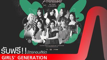 ฟังเพลย์ลิสต์ที่ TrueMusic รับฟรี!! บัตรคอนเสิร์ต GIRLS' GENERATION 4th TOUR - Phantasia - in BANGKOK