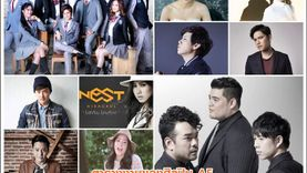 ตารางงานของศิลปิน AF ตั้งแต่วันที่ 25 - 31 มกราคม 2559