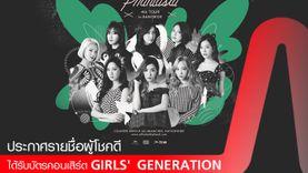 ประกาศรายชื่อ ผู้โชคดี 20 ท่าน ที่ได้รับบัตรคอนเสิร์ต GIRLS GENERATION 4th TOUR - Phantasi