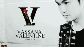 ต้อนรับวันแห่งความรัก วง วาสนา ส่งเพลง Valentine ซิงเกิ้ลเพลงพิเศษให้แฟน ๆ