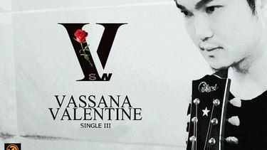 ต้อนรับวันแห่งความรัก 'วง วาสนา' ส่งเพลง Valentine ซิงเกิ้ลเพลงพิเศษให้แฟน ๆ