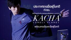 ประกาศรายชื่อผู้โชคดี รับอัลบั้ม KACHA LONELY PLANET พร้อมลายเซ็น!! จากการฟังเพลงใน Playli
