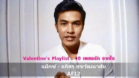(สกู๊ป) Valentine Playlist 5 เพลงรัก จาก แม็กซ์ - อภิสร สุขวัฒนาศัย (มีคลิป)