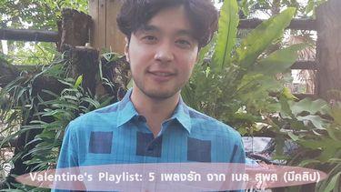 (สกู๊ป) Valentine's Playlist: 5 เพลงรัก จาก เบล สุพล (มีคลิป)