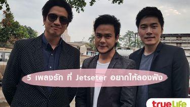 5 เพลงรักจาก วง Jetseter ที่อยากแนะนำให้ฟัง! (มีคลิป)