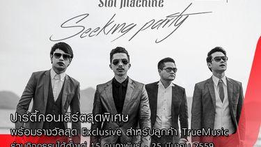 ลุ้นเป็น 1 ใน 150 ผู้โชคดี ใน 'Slot Machine Seeking Party' 3 เมษายนนี้ คลิก!