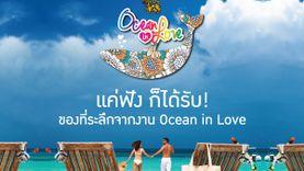 TrueMusic ร่วมกับ Solution One ต้อนรับซัมเมอร์ แค่ฟัง ก็ได้รับของที่ระลึกจากงาน Ocean in Love!