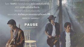 3 Teaser รักอยู่รอบกาย เพลงใหม่วง PAUSE กับความรู้สึกของ ครอบครัว แฟนคลับ เพื่อนศิลปิน