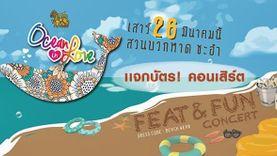 แจก! บัตรคอนเสิร์ต Ocean in Love ณ สวนบวกหาด ชะอำ-หัวหิน 26 มีนาคมนี้!