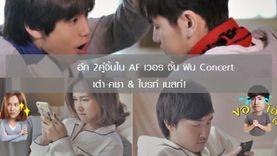 อรรถรสมะ!!! Panther Entertainment เผยอีก 2 คู่จิ้น ใน AF เวอร์ จิ้น ฟิน Concert! (คลิป)
