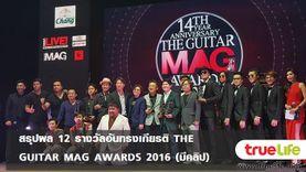 สรุปผล 12 รางวัลอันทรงเกียรติ THE GUITAR MAG AWARDS 2016 พร้อมบทสัมภาษณ์ (มีคลิป)
