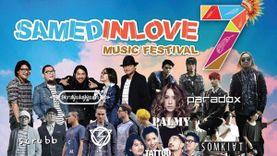 สนุกสุดมันส์ เต้นสนั่นเกาะ SAMED IN LOVE 7!!!