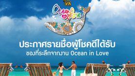 ประกาศรายชื่อ ผู้โชคดี 5 ท่าน ที่ได้รับของที่ระลึกจากงาน Ocean in Love!