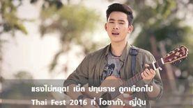 แรงไม่หยุด! เบิ้ล ปทุมราช อาร์สยาม ถูกรับเลือกเป็นตัวแทนศิลปินไป Thai Festival 2016 โอซาก้า