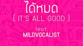 ซานิ - ได้หมด ( ITS ALL GOOD ) FEAT. MILDVOCALIST [Official Lyric]