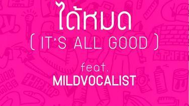 ซานิ - ได้หมด ( IT'S ALL GOOD ) FEAT. MILDVOCALIST [Official Lyric]