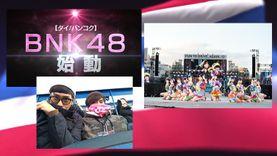 (คลิป) AKS ญี่ปุ่น ไฟเขียว สร้างไอดอลกรุ๊ป BNK48 ดึง แดน วรเวช - เอ๊ะ ละอองฟอง ร่วมสร้าง Project!